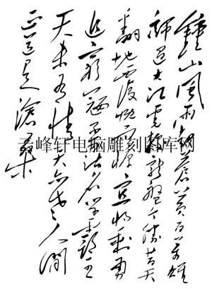 酬乐天扬州初逢席_云峰轩蓬甲电脑雕刻图库-雕刻图库